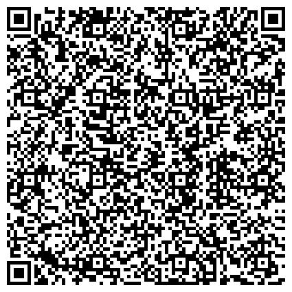 QR-код с контактной информацией организации ПРОЕКТАВТОДОР, ГП, ОБЛАСТНОЕ ГУП ПРОЕКТИРОВАНИЯ АВТОМОБИЛЬНЫХ ДОРОГ ОБЩЕГО ПОЛЬЗОВАНИЯ