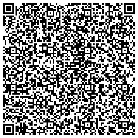 """QR-код с контактной информацией организации """"Республиканское бюро судебно-медицинской экспертизы министерства здравоохранения Республики Татарстан"""""""
