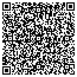 QR-код с контактной информацией организации ТОО СТРИГИНСКОЕ