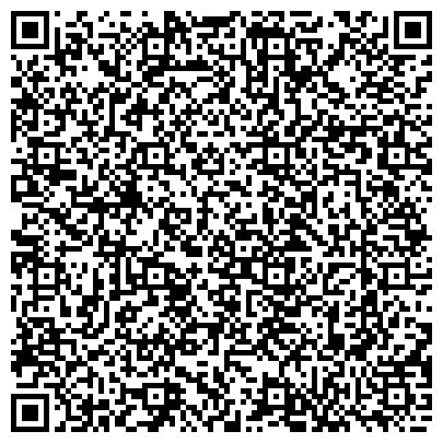 QR-код с контактной информацией организации ФГБУЗ «Клиническая больница № 8 Федерального медико-биологического агентства»
