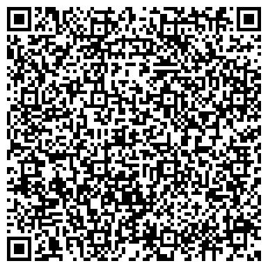QR-код с контактной информацией организации ВСЕРОССИЙСКОЕ ДОБРОВОЛЬНОЕ ПОЖАРНОЕ ОБЩЕСТВО (ВДПО)