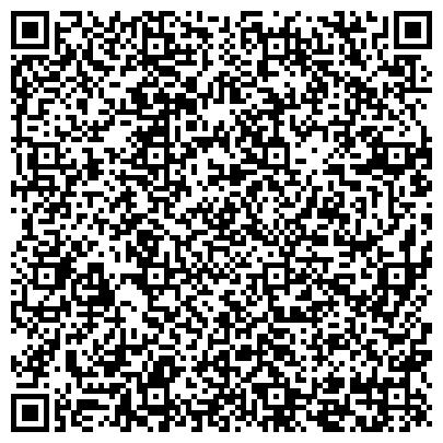 QR-код с контактной информацией организации АК СБ РФ (СБЕРБАНК РОССИИ) ФИЛИАЛ № 17/0167 ДЗЕРЖИНСКОГО РАЙОНА