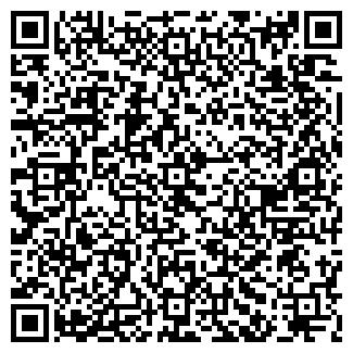 QR-код с контактной информацией организации РАБОЧИЙ