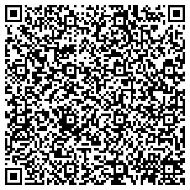 QR-код с контактной информацией организации ОТДЕЛ РЕГИСТРАЦИИ ТРУДОВЫХ ДОГОВОРОВ Г. РОСТОВА-НА-ДОНУ