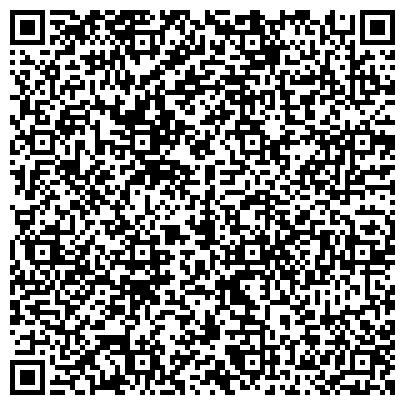 QR-код с контактной информацией организации ДВОРЕЦ БРАКОСОЧЕТАНИЯ СПЕЦИАЛЬНЫЙ ОТДЕЛ ЗАГСА ПРИ РЕГИСТРАЦИИ БРАКА