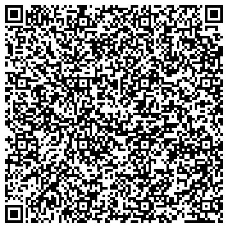 """QR-код с контактной информацией организации ФГАОУ ДПО """"Астраханский центр профессиональной подготовки и повышения квалификации кадров Федерального дорожного хозяйства"""""""