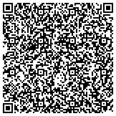 QR-код с контактной информацией организации УЮ ПО ГОСУДАРСТВЕННОЙ РЕГИСТРАЦИИ ПРАВ НА НЕДВИЖИМОЕ ИМУЩЕСТВО И СДЕЛОК С НИМ ОБЛАСТИ Ф-Л