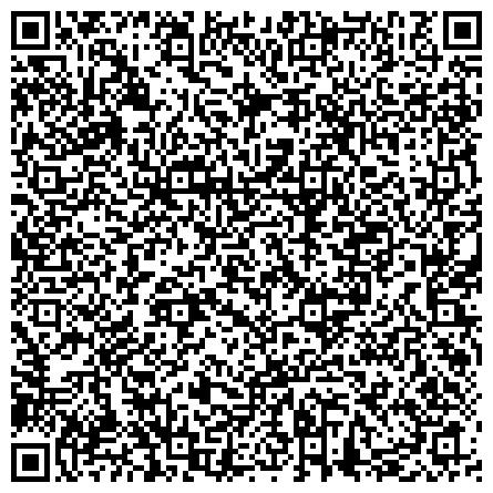 QR-код с контактной информацией организации ФОНД СОЦИАЛЬНОГО СТРАХОВАНИЯ РАБОТНИКОВ ГОСУЧРЕЖДЕНИЙ И ОБЩЕСТВЕННОГО ОБСЛУЖИВАНИЯ РЕГИОНАЛЬНОЕ ОТДЕЛЕНИЕ ФИЛИАЛ