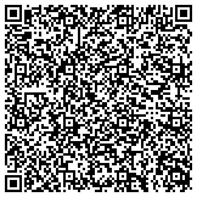 QR-код с контактной информацией организации Адыгейская республиканская организация  «Динамо»