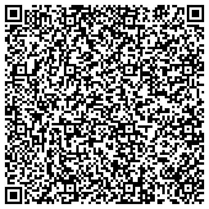 QR-код с контактной информацией организации ГОСУДАРСТВЕННАЯ СЕМЕННАЯ ИНСПЕКЦИЯ ПО ПЕРМСКОЙ ОБЛАСТИ ОКТЯБРЬСКИЙ РАЙОННЫЙ ФИЛИАЛ, ФГУ