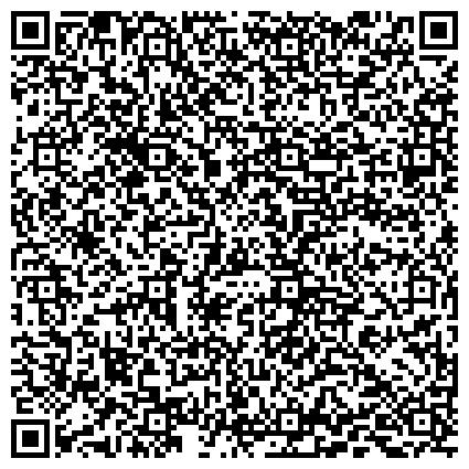 QR-код с контактной информацией организации Территориальный центр социального обслуживания «Восточное Измайлово» филиал «Гольяново»