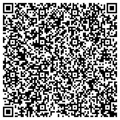 QR-код с контактной информацией организации ДАНИЯ КОРОЛЕВСКОЕ ГЕНЕРАЛЬНОЕ КОНСУЛЬСТВО ВИЗОВЫЙ ОТДЕЛ