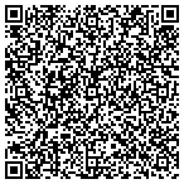 QR-код с контактной информацией организации БЕЛОХОЛУНИЦКИЙ СЕЛЬСКИЙ ЛЕСХОЗ