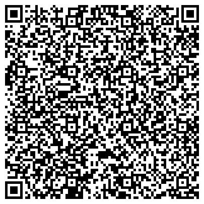 QR-код с контактной информацией организации БЕЛОМОРСКО-ОНЕЖСКОЕ ГОСУДАРСТВЕННОЕ БАССЕЙНОВОЕ УПРАВЛЕНИЕ ВОДНЫХ ПУТЕЙ И СУДОХОДСТВА