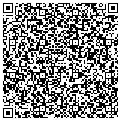QR-код с контактной информацией организации РЕСПУБЛИКАНСКАЯ СПЕЦИАЛЬНАЯ БИБЛИОТЕКА ДЛЯ СЛЕПЫХ ИМ. Л. БРАЙЛЯ