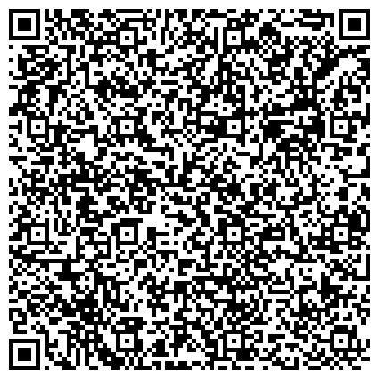 QR-код с контактной информацией организации РЕСПУБЛИКАНСКАЯ АКАДЕМИЯ ГОСУДАРСТВЕННОЙ СЛУЖБЫ И УПРАВЛЕНИЯ ПРИ ГЛАВЕ РЕСПУБЛИКИ КОМИ