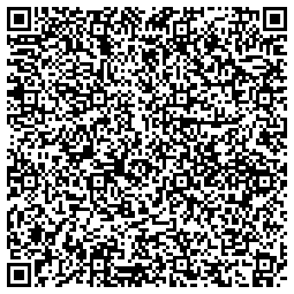 QR-код с контактной информацией организации ГОСУДАРСТВЕННЫЙ ДЕПАРТАМЕНТ ТРАКТОРНОГО И СЕЛЬСКОХОЗЯЙСТВЕННОГО МАШИНОСТРОЕНИЯ МИНПРОМПОЛИТИКИ УКРАИНЫ