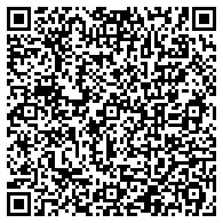 QR-код с контактной информацией организации НЕМЕЦКИЙ ПОСЕЛОК