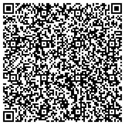 QR-код с контактной информацией организации КАЗАХАВТОДОР РГП ВОСТОЧНО-КАЗАХСТАНСКИЙ ОБЛАСТНОЙ ФИЛИАЛ