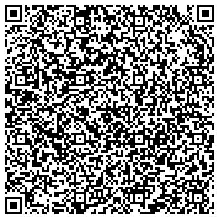 QR-код с контактной информацией организации ГБУЗ «Консультативно-диагностический центр № 6 ДЗМ» Филиал № 3 (Городская Поликлиника №188)