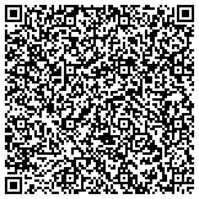QR-код с контактной информацией организации Бабушкинский отдел ЗАГС Управления ЗАГС Москвы