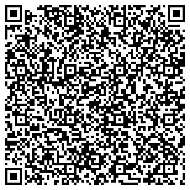 QR-код с контактной информацией организации ЭЙКОС ТОО Г.УСТЬ-КАМЕНОГОРСК, ИЙ ФИЛИАЛ