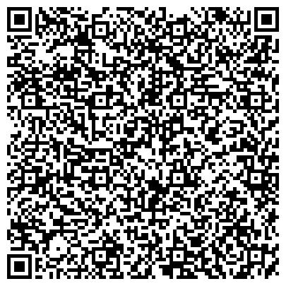 QR-код с контактной информацией организации ВОСТОЧНО-КАЗАХСТАНСКИЙ РЕГИОНАЛЬНЫЙ ЭКОЛОГИЧЕСКИЙ ЦЕНТР ДЕМЕРКУРИЗАЦИИ ТОО