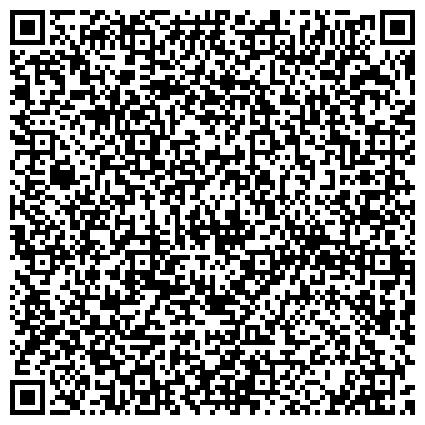 QR-код с контактной информацией организации ДЕПАРТАМЕНТ КОМИТЕТА ТРУДА, СОЦИАЛЬНОЙ ЗАЩИТЫ И МИГРАЦИИ КОСТАНАЙСКОЙ ОБЛАСТИ
