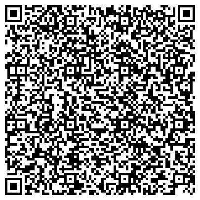 """QR-код с контактной информацией организации ООО """"Высшая школа знакомств Сергея Казачинского"""""""