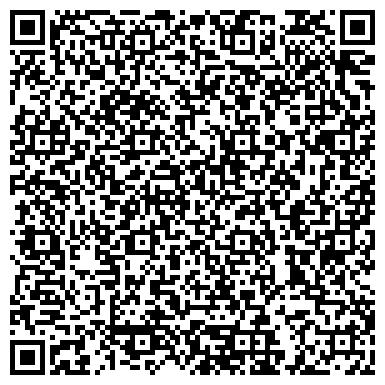 QR-код с контактной информацией организации Учреждение Адвокат в Усть-Каменогорске