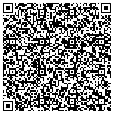 """QR-код с контактной информацией организации ИП Агентство Недвижимости""""ВАЛЕНТИНА"""""""