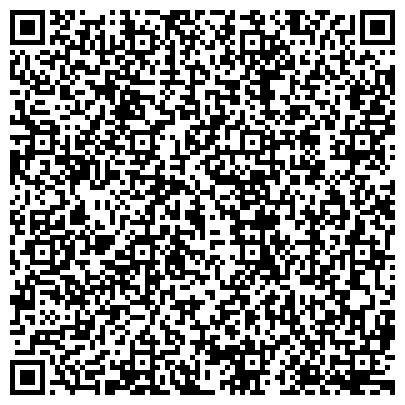 """QR-код с контактной информацией организации ОАО Ателье по пошиву и ремонту одежды """"На-талис"""""""