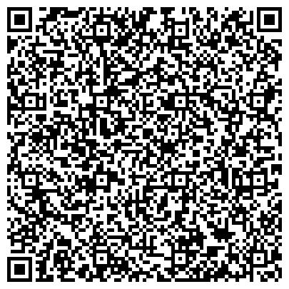 """QR-код с контактной информацией организации ООО Торгово-производственная компания """"Вестифика"""""""