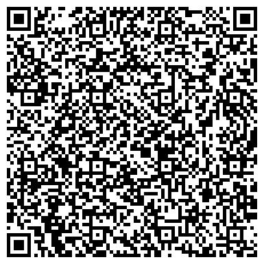 QR-код с контактной информацией организации ООО Завод Бетонных Изделий Тротуары Сибири