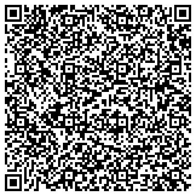 QR-код с контактной информацией организации ООО Фирменный офис Пегас Туристик