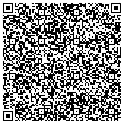 QR-код с контактной информацией организации Внутригородское Муниципальное Образование Дмитровское в городе Москве