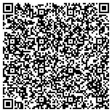 QR-код с контактной информацией организации Отдел Главного Управления МЧС России по Омской области