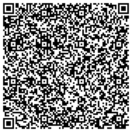 QR-код с контактной информацией организации Главное управление ПФР № 8 по г. Москве и Московской области Управление по приему населения