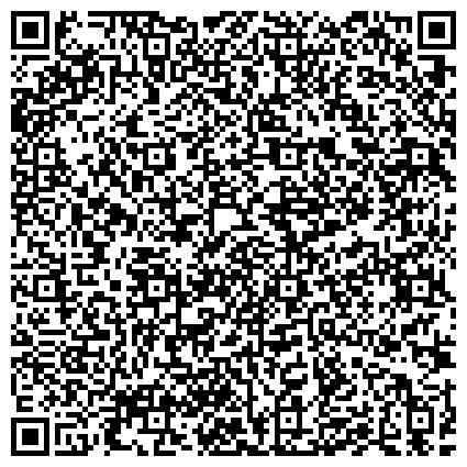 QR-код с контактной информацией организации Специальный (коррекционный) детский дом для детей с ограниченными возможностями здоровья г. Новороссийска