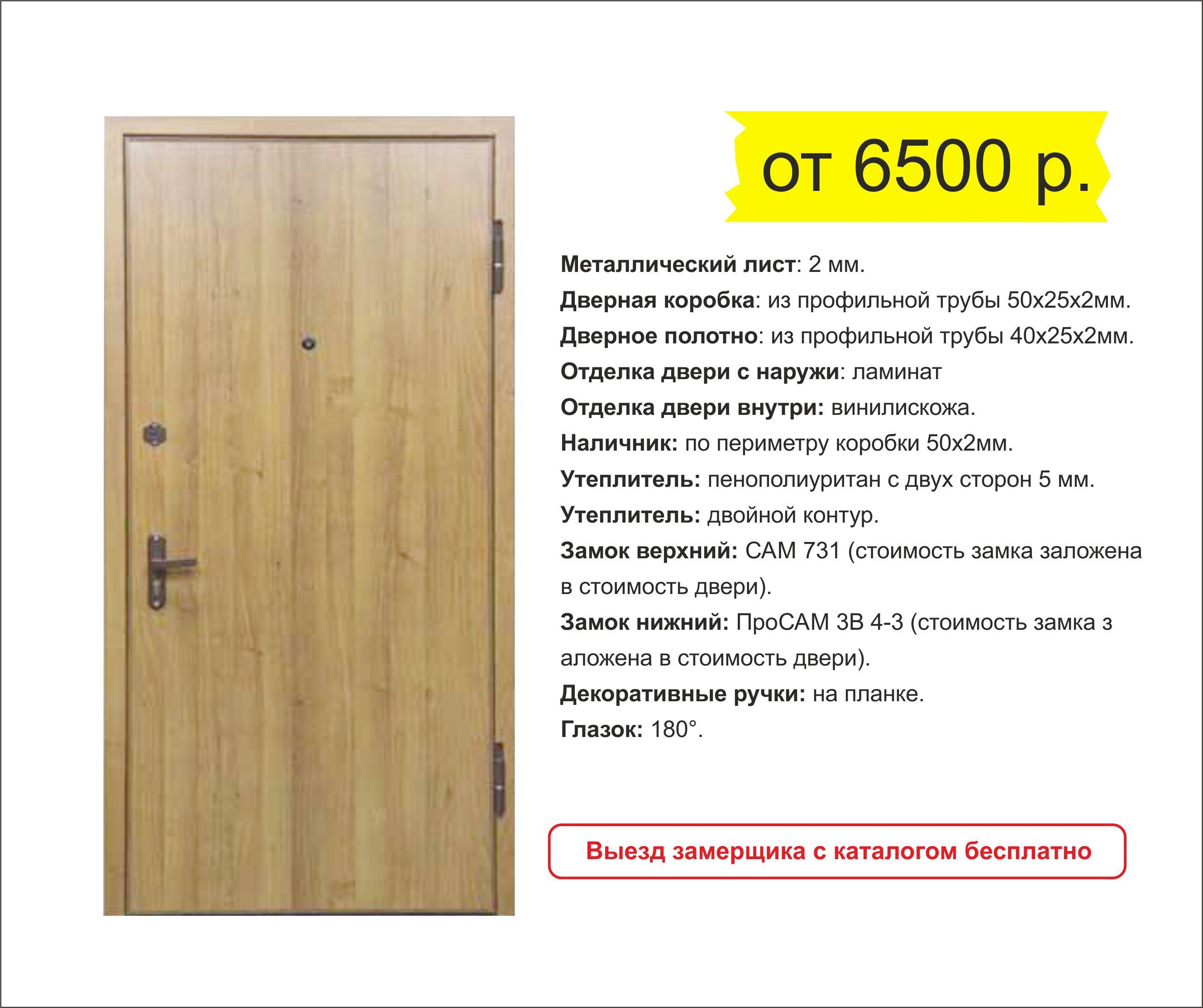 металические входные двери на заказ