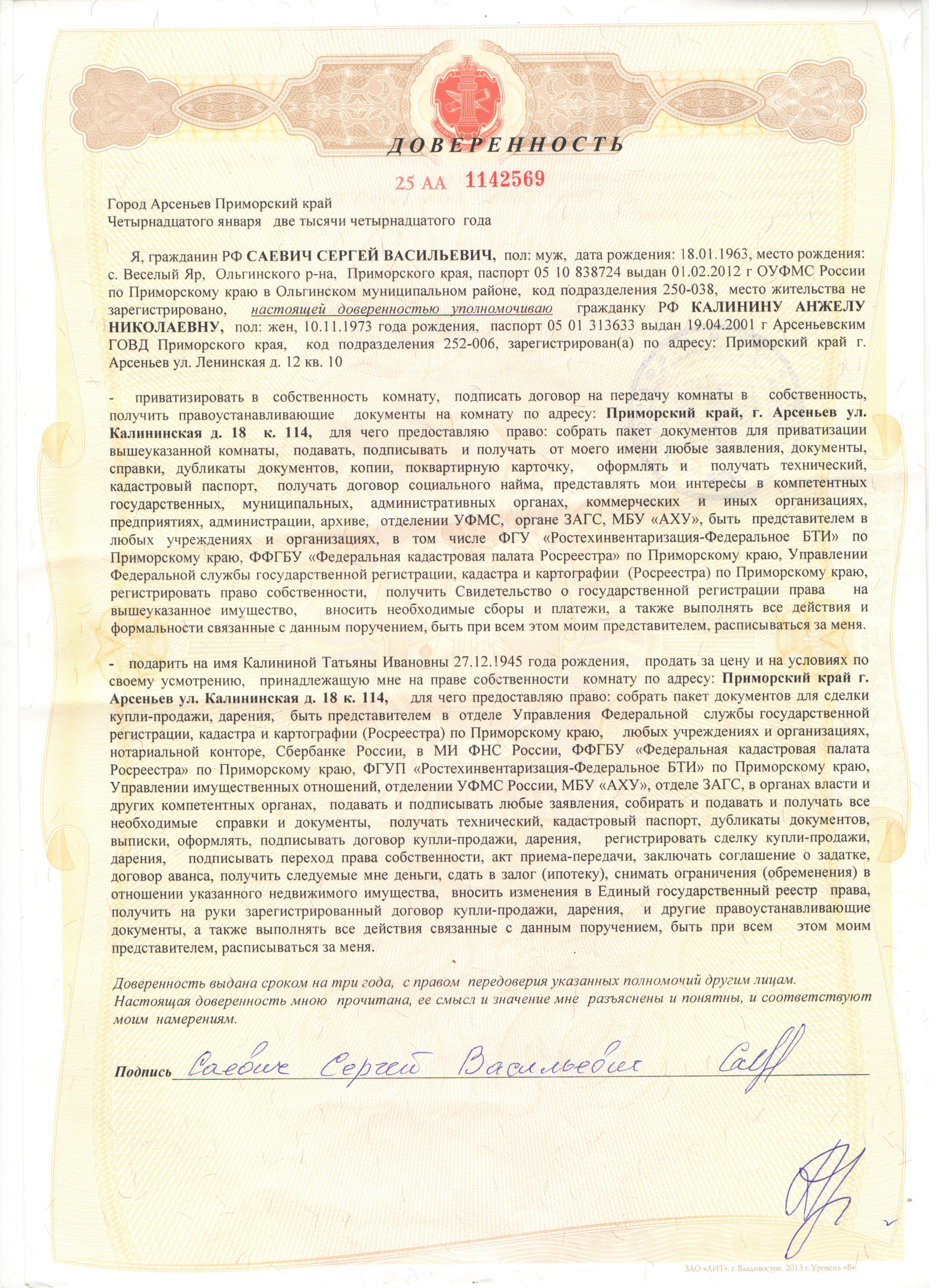 нотариальное заверение договора дарения доли квартиры