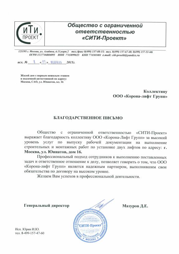 магазинов России директор группы компаний корона лифт метод