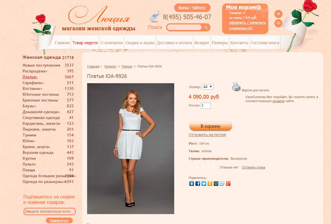 Люция Интернет Магазин Женской Одежды С Доставкой