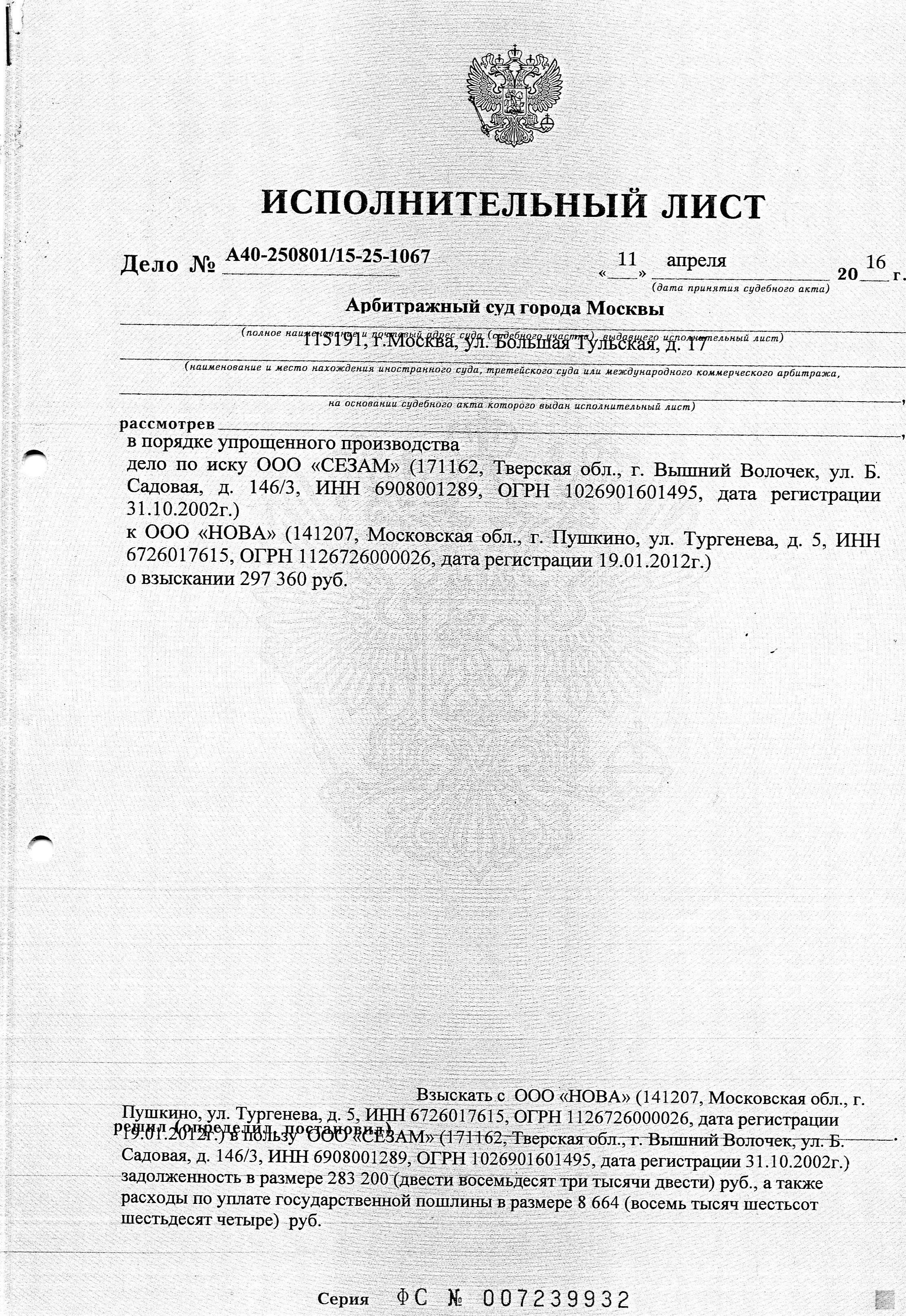 Электронные больничные листы в 2019 году Пушкино