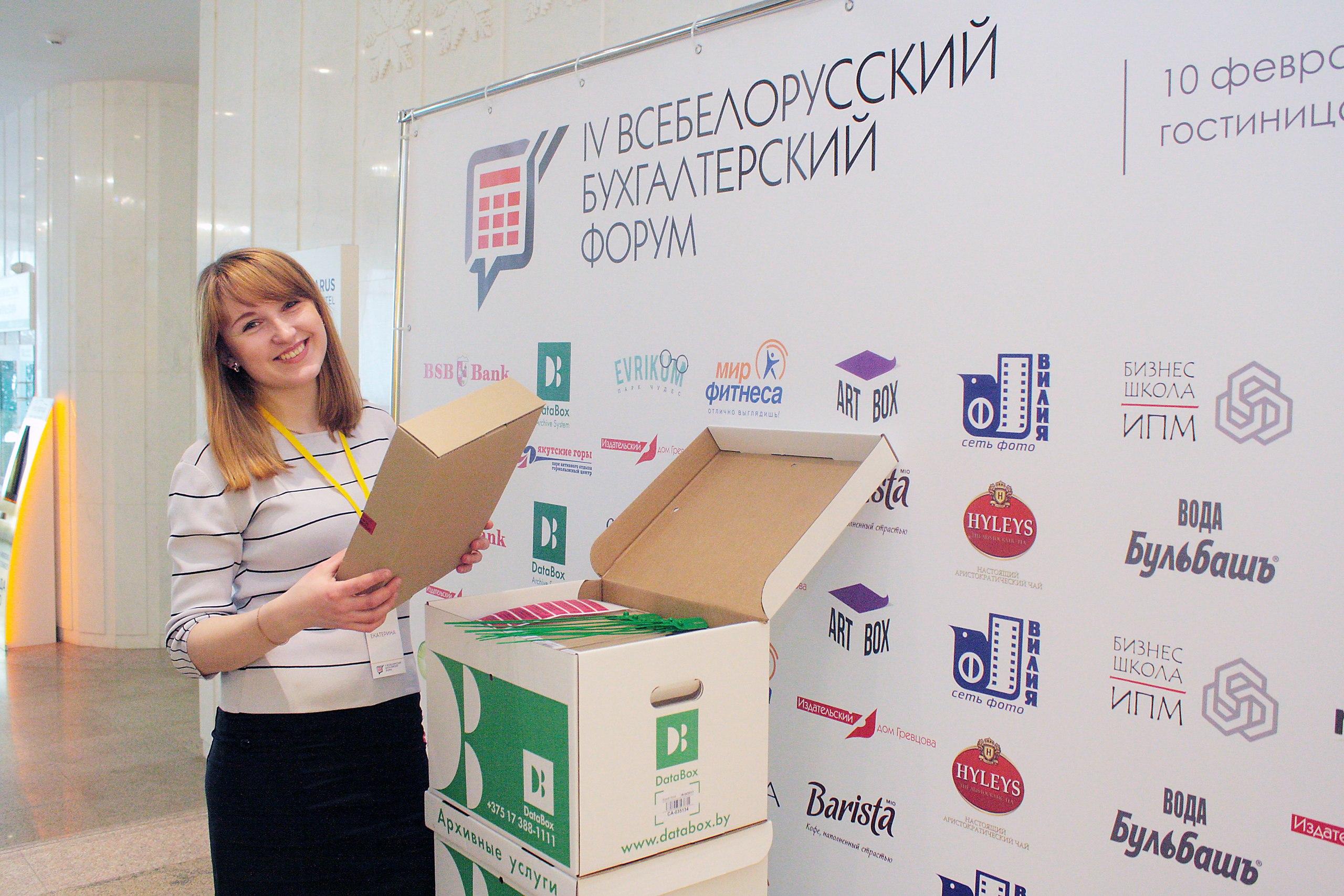6ac6545dacf9 Двести бухгалтеров, лекторов и партнеров познакомились с информацией об организации  архива бумажных документов вне офиса.