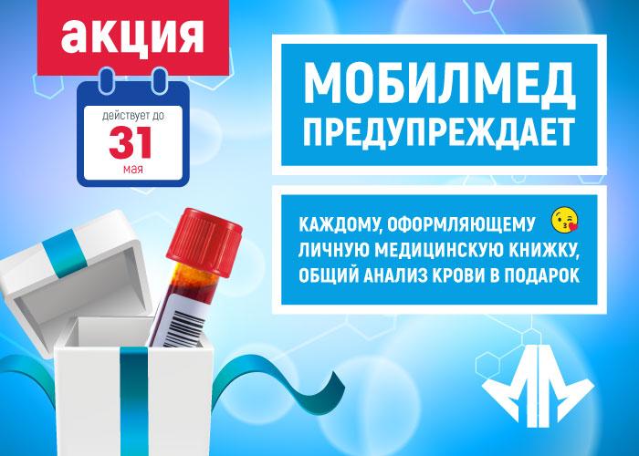 Медицинские книжки в Москве Вешняки мобилмед
