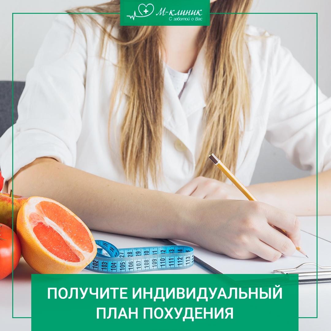 Центр Снижения Веса Минск