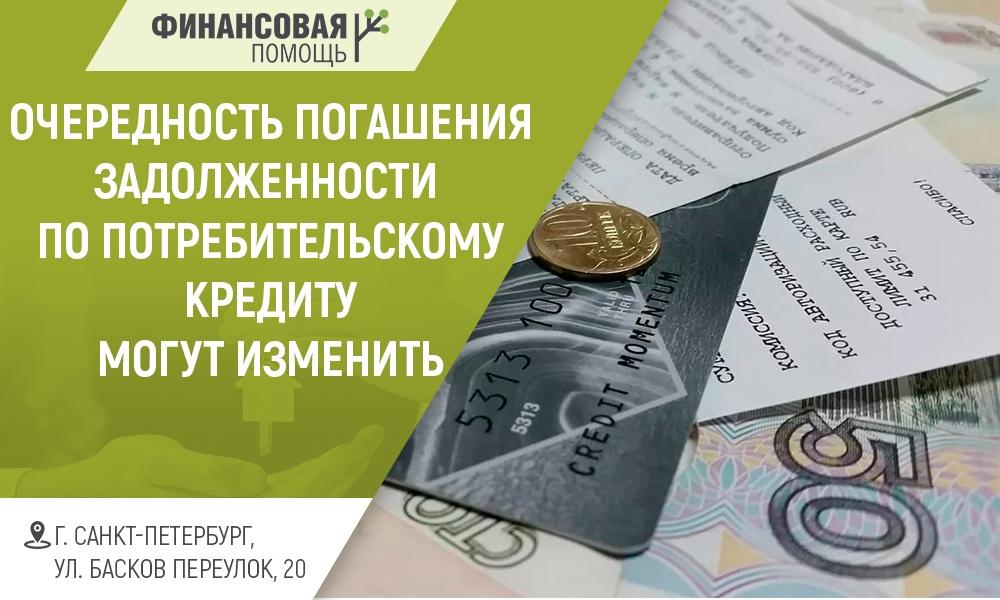 очередность погашения долгов