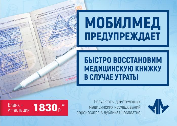 Медицинская книжка за 1 день цена Москва Таганский без осмотра