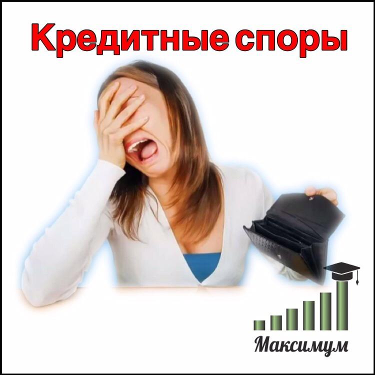 кредитные споры в москве